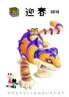tiger2010.jpg