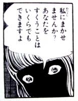 orochi.jpg