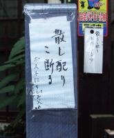 kouenji140817_3.jpg